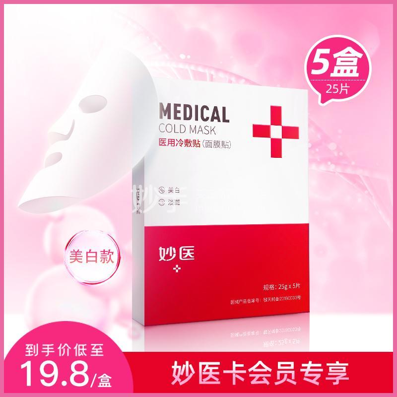 【包邮】妙医面膜医美美白款5盒(一个疗程)5片/盒