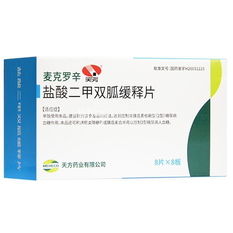 天方 麦克罗辛 盐酸二甲双胍缓释片 0.5g*64片/盒