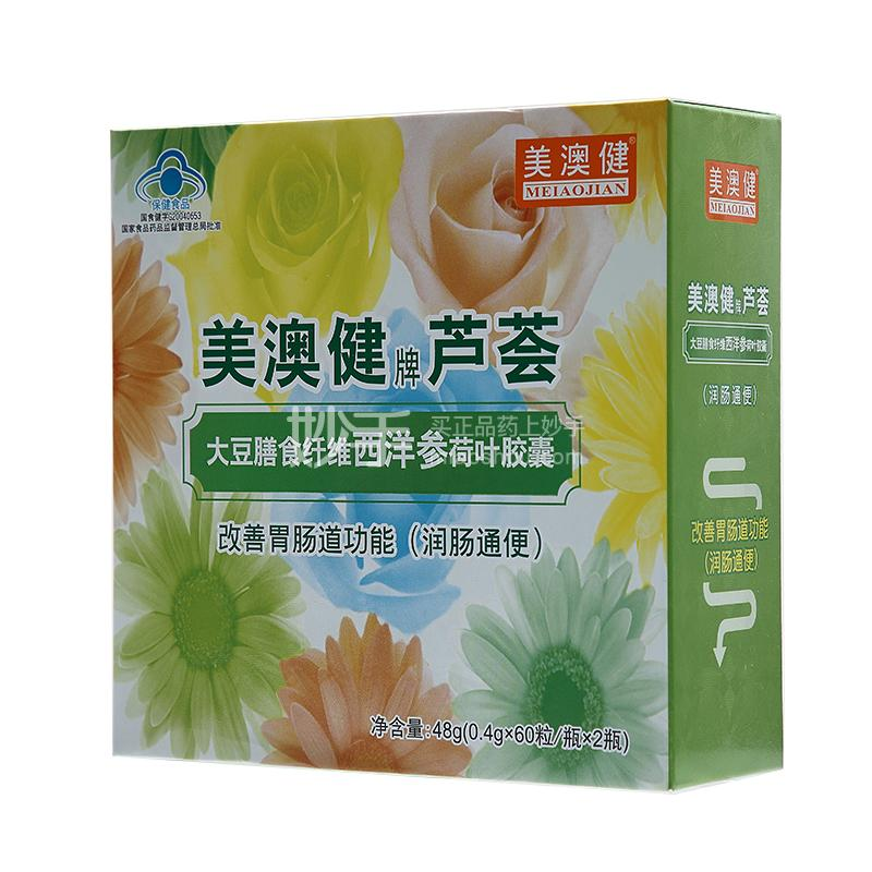 美澳健 芦荟大豆膳食纤维西洋参荷叶胶囊(优惠装) 48g(0.4g*60粒*2瓶)
