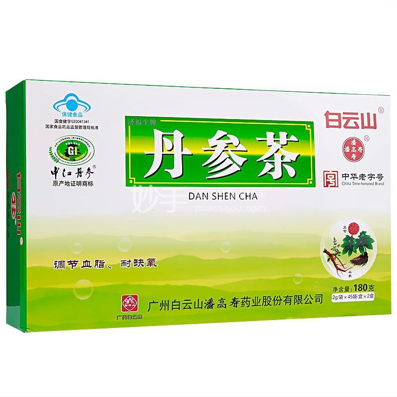济福生 丹参茶 2g*45袋*2盒
