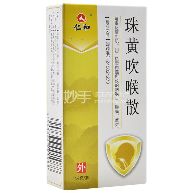 仁和 珠黄吹喉散 2.4g