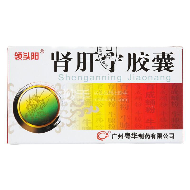 广健 肾肝宁胶囊 0.45g*12粒*3板