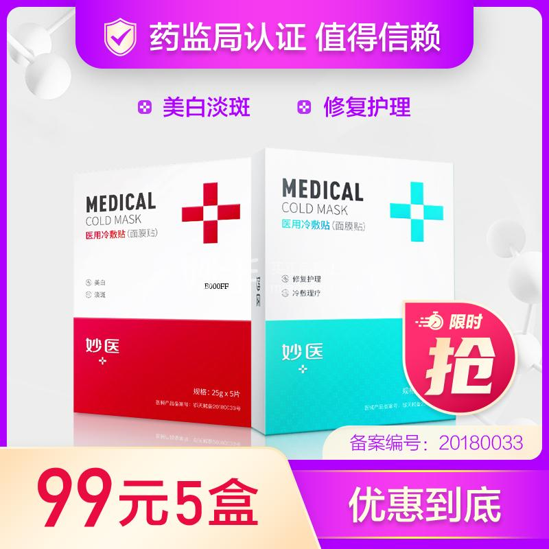 妙医面膜A组合:3盒美白+2盒修复,领券10盒仅178