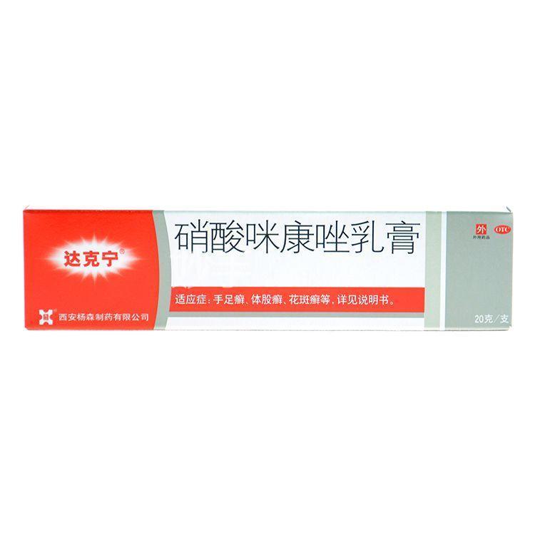 达克宁 硝酸咪康唑乳膏 (2%)20g