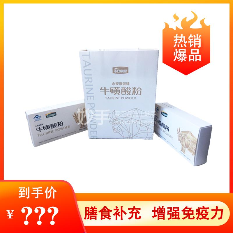 【1折特惠】永安康健 牛磺酸粉 1.5g*10袋