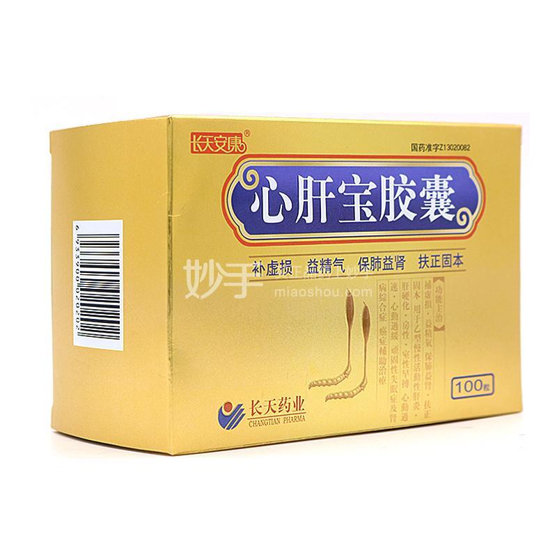 长天安康 心肝宝胶囊 0.25g*100粒