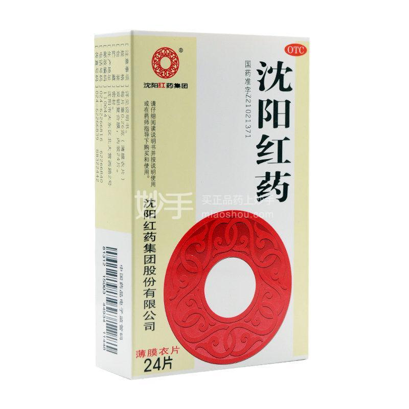 沈阳红药 0.26g*24片薄膜衣片