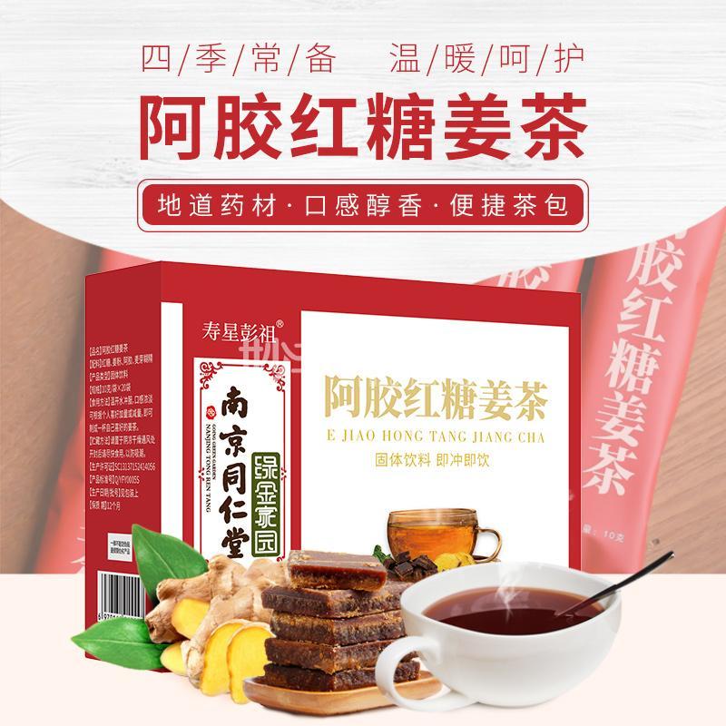 南京同仁堂 阿胶红糖姜茶 200g(10g*20袋)