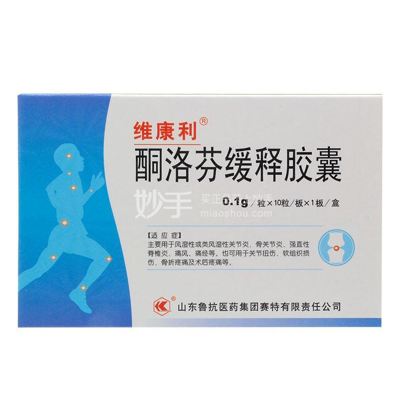 维康利 酮洛芬缓释胶囊 0.1g*10粒