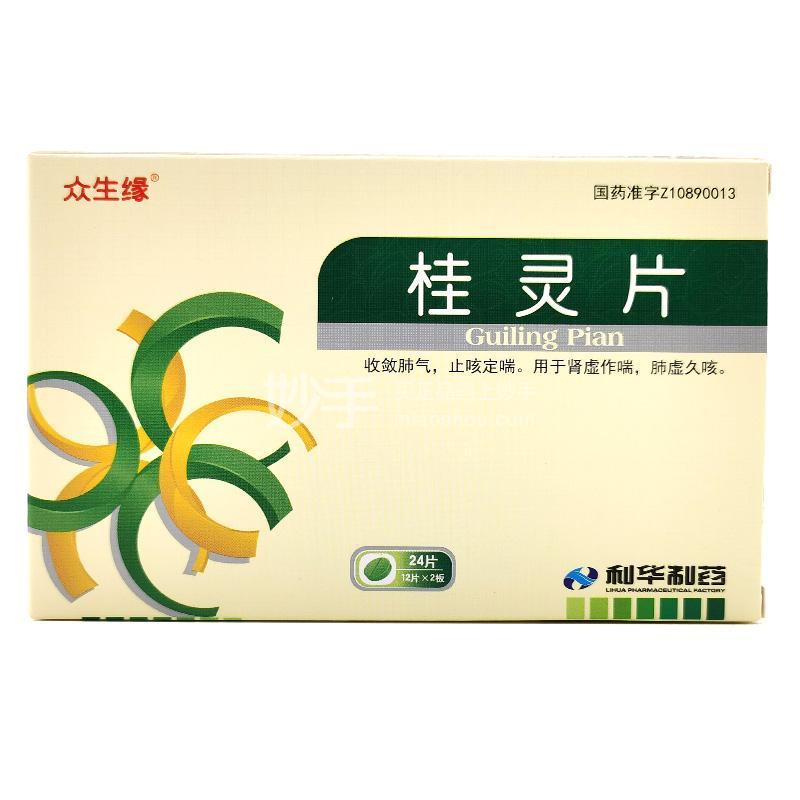 众生缘 桂灵片 0.35g*24片