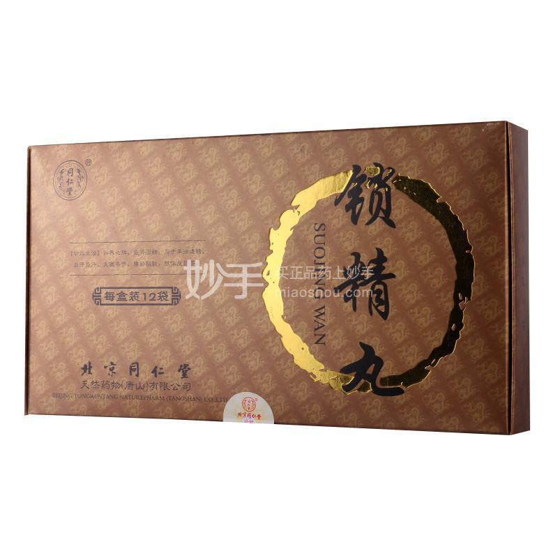 同仁堂 锁精丸 4g*12袋