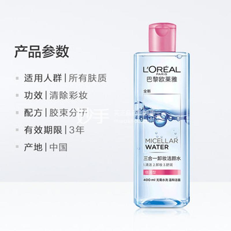 欧莱雅三合一卸妆洁颜水倍润型 400ml【国内专柜】