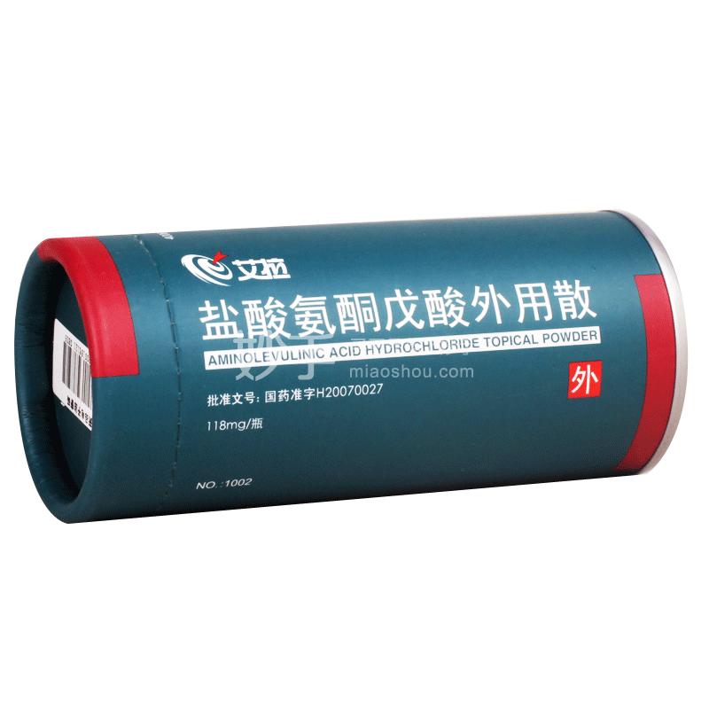 【艾拉】盐酸氨酮戊酸外用散 118mg*1瓶/盒