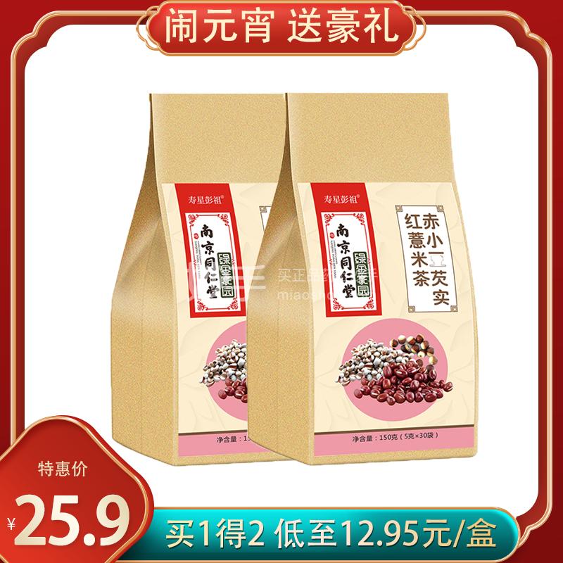 【买1得2】南京同仁堂 赤小豆芡实红薏米茶 150g(5g*30袋)