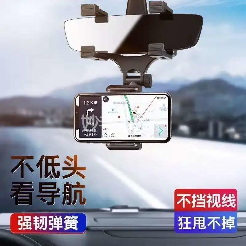 抖店【2021升级款】后视镜手机支架