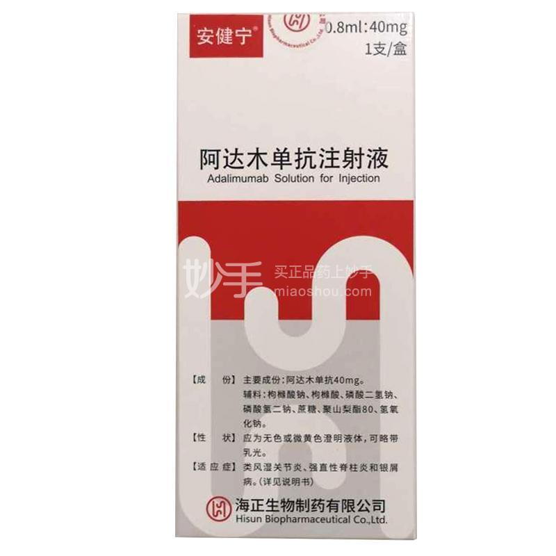 安健宁 阿达木单抗注射液 0.8ml:40mg