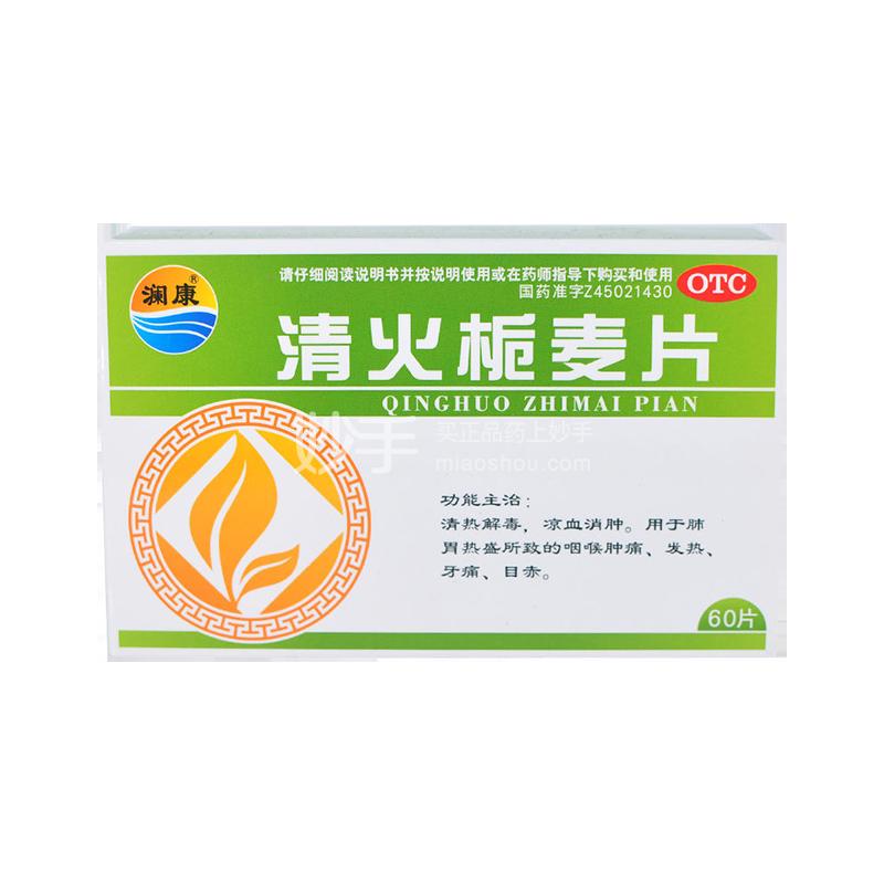 澜康 清火栀麦片 60片