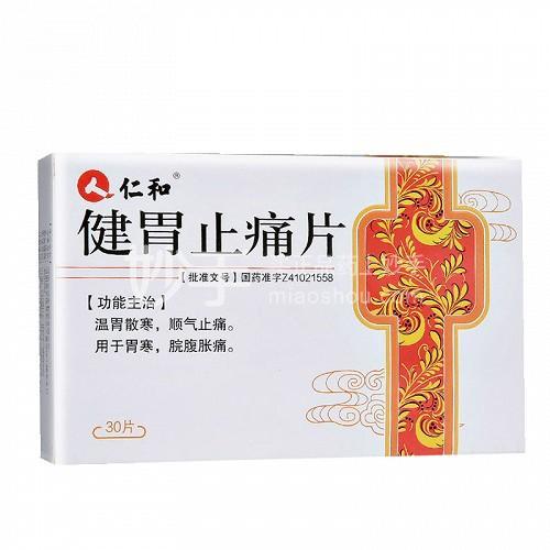 【仁和】健胃止痛片 0.2g*15片*2板