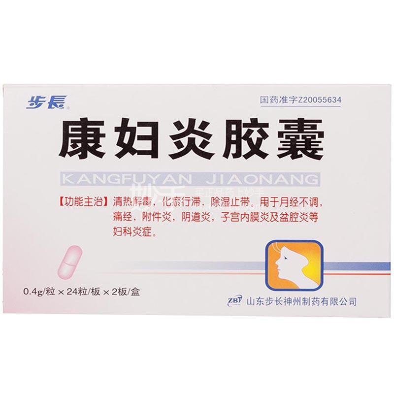步长 康妇炎胶囊 0.4g*48粒
