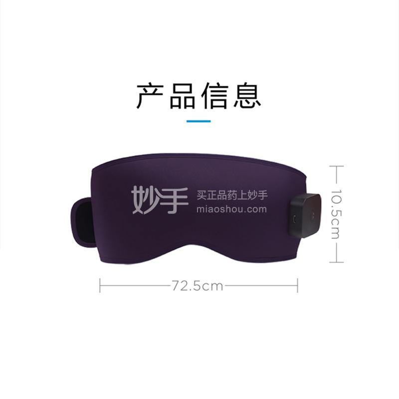 【灰色紫色随机发货】dreamlight 加热助眠眼罩 DLSMHG001