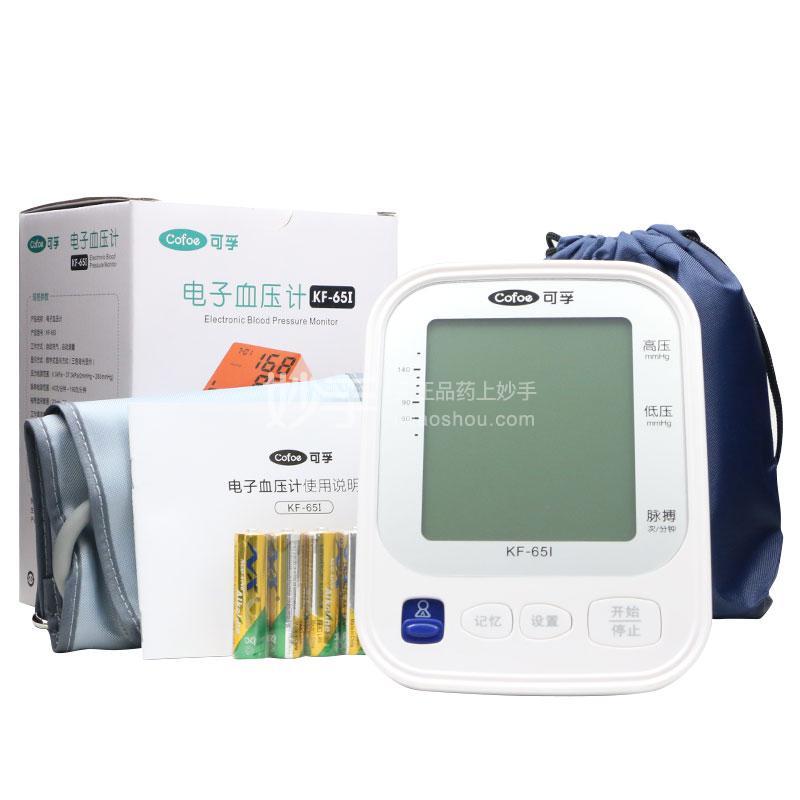 电子血压计(臂式)
