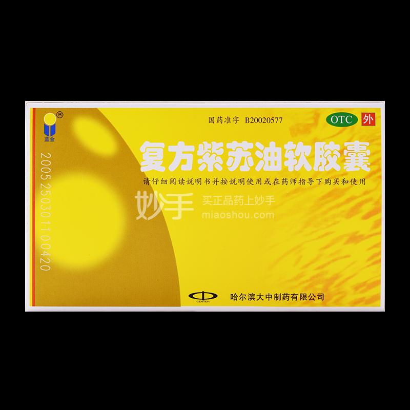 蓝金 复方紫苏油软胶囊 10粒