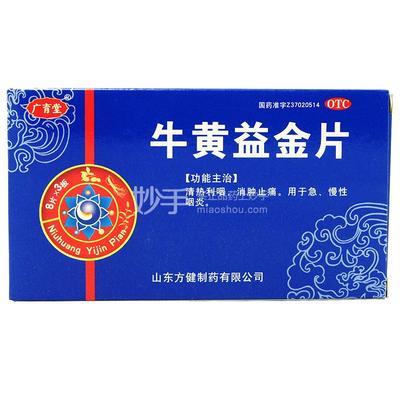 广育堂 牛黄益金片 0.5g*8片*3板