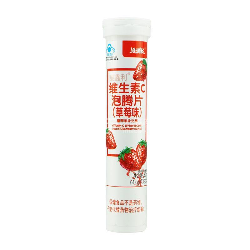 麦金利 维生素C泡腾片草莓味 4.0g*20片