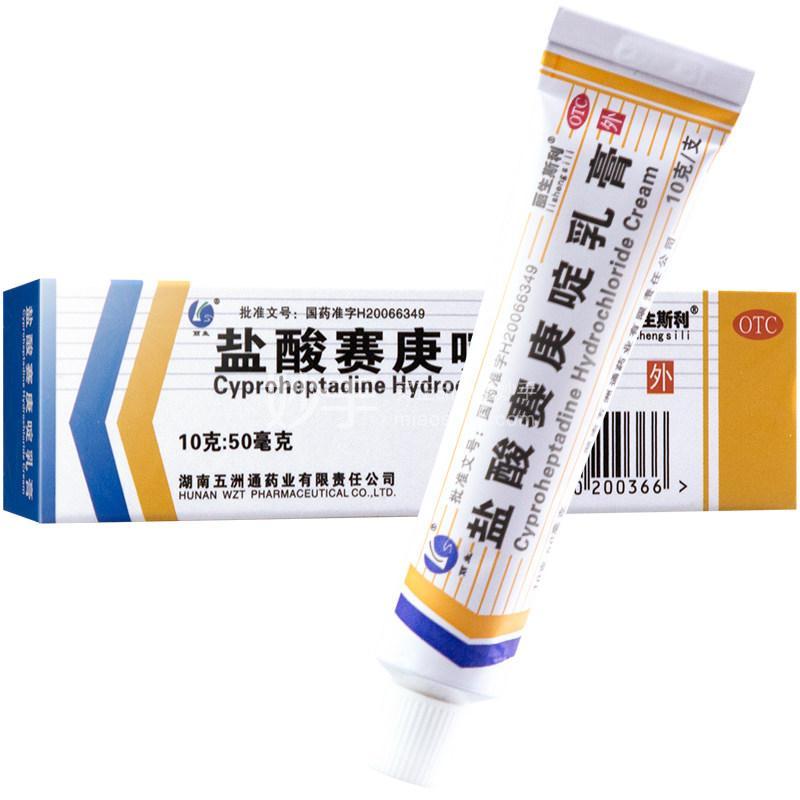 五洲通 盐酸赛庚啶乳膏 10克