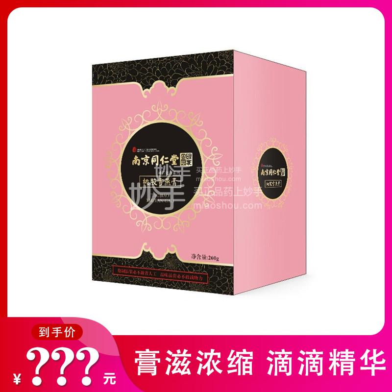 南京同仁堂 桃胶雪燕膏  260g/罐