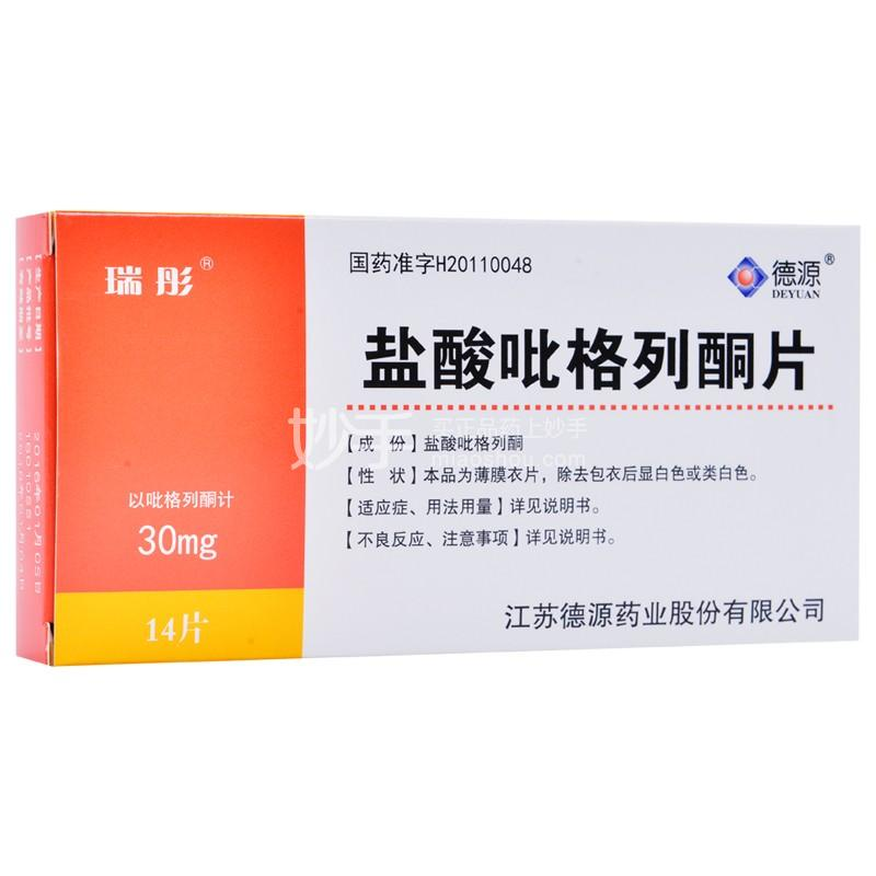 瑞彤 盐酸吡格列酮片 30mg*14片
