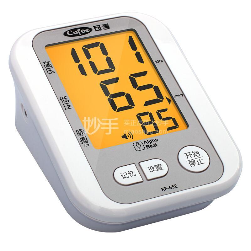 可孚 电子血压计(臂式) KF-65E