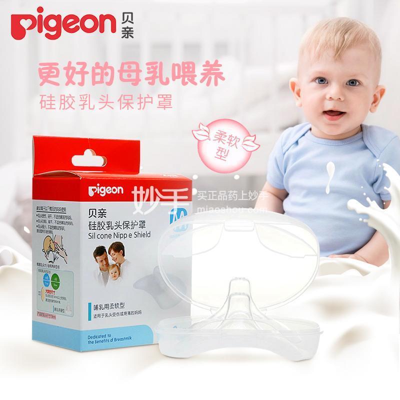贝亲硅胶乳头保护罩(M)