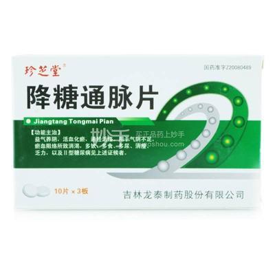 【珍芝堂】降糖通脉片  0.35克×10片×3板