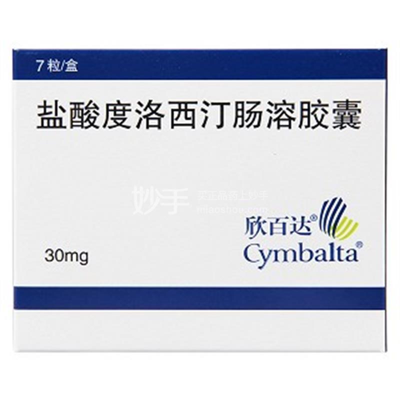 欣百达 盐酸度洛西汀肠溶胶囊 30mg*7粒