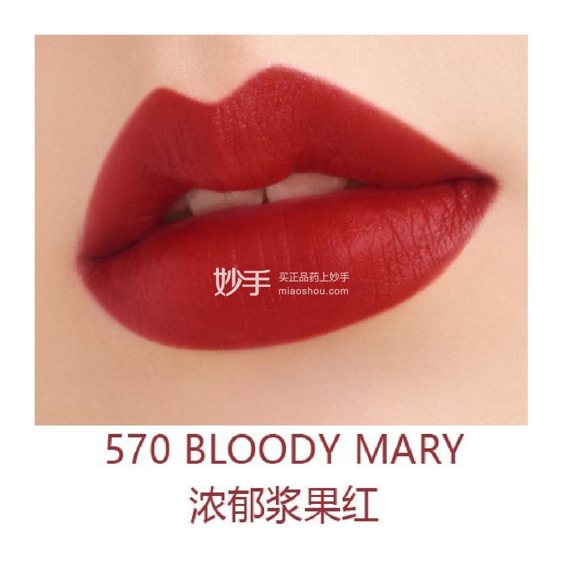 卡珞芮思丝绒倾慕口红 570 血腥玛丽 3.5g