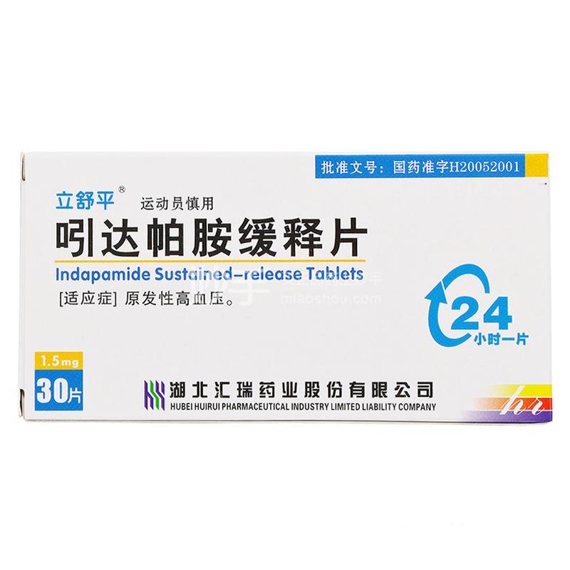 立舒平 吲达帕胺缓释片 1.5mg*30片