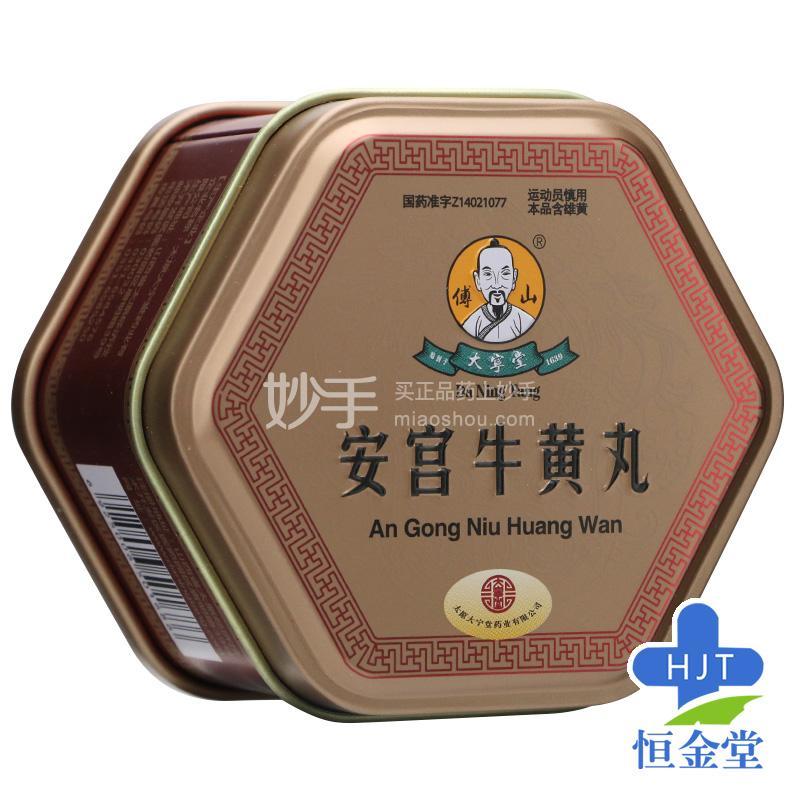 大宁堂 安宫牛黄丸 3g*1丸