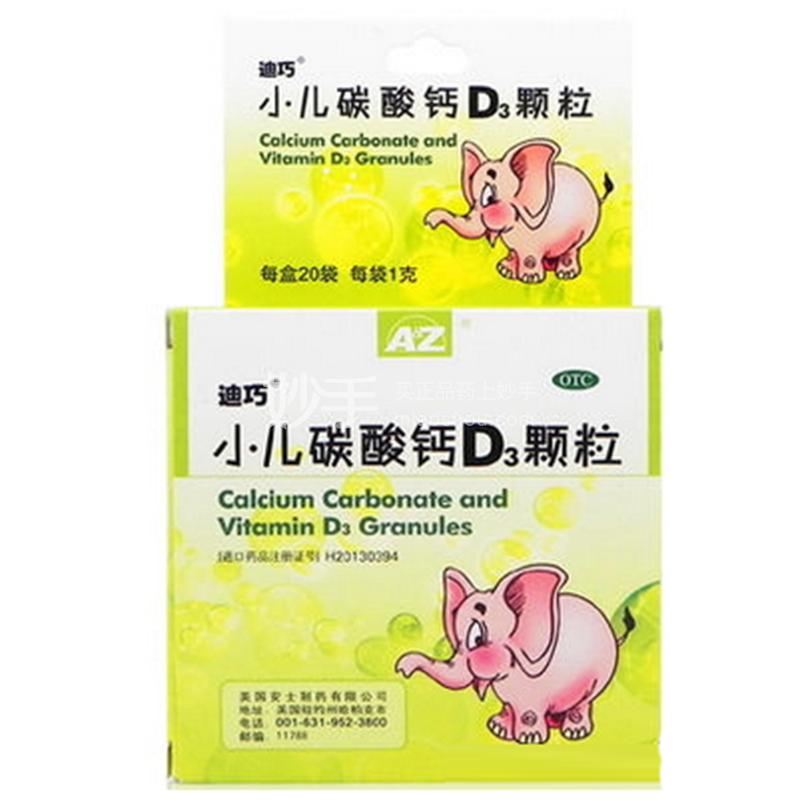迪巧 小儿碳酸钙D3颗粒 1g*20袋