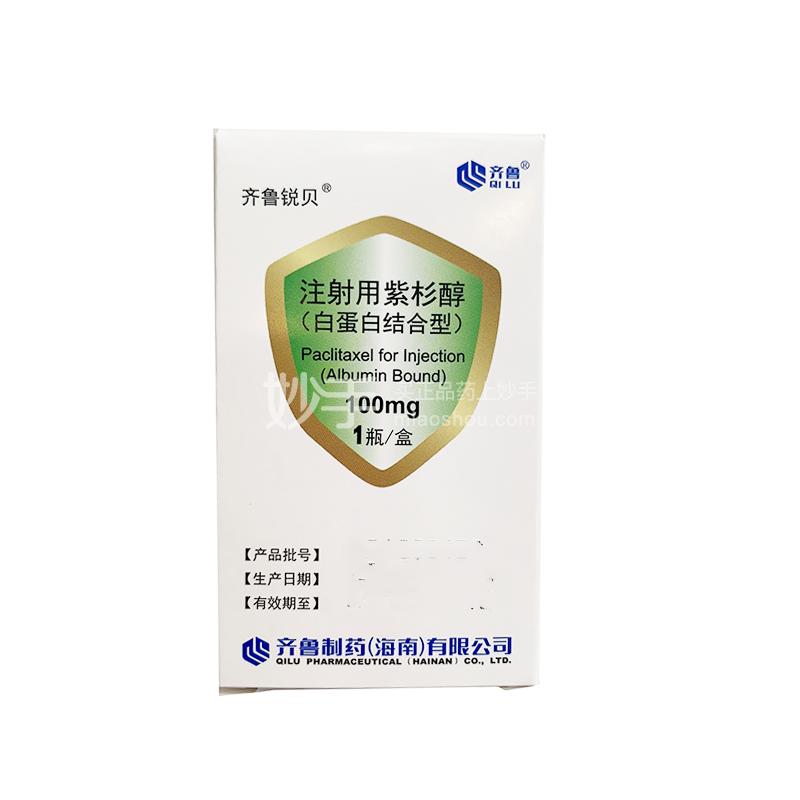 齐鲁锐贝 注射用紫杉醇(白蛋白结合型) 100mg