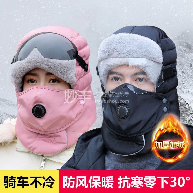 抖店 【骑车不冷】抗寒零下30° 男女通
