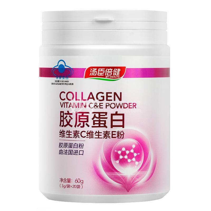 BY-HEALTH/汤臣倍健 胶原蛋白维生素C维生素E粉 3g*20袋