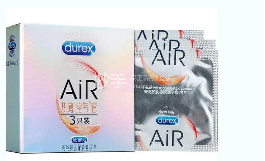 Durex/杜蕾斯 安全套 3只 52mm无色透明
