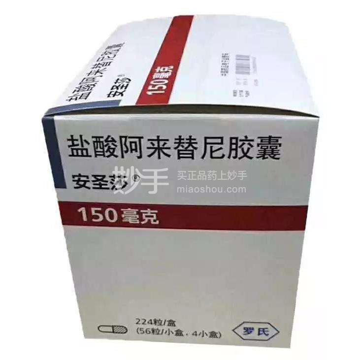 【安圣莎】盐酸阿来替尼胶囊  150mg*224粒