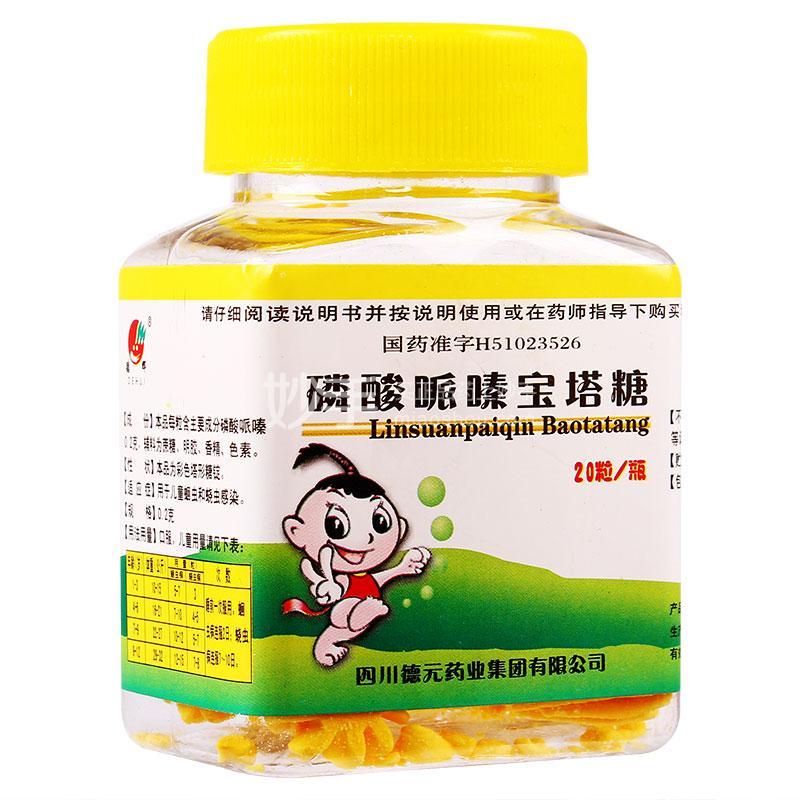 德辉 磷酸哌嗪宝塔糖 0.2克*20粒