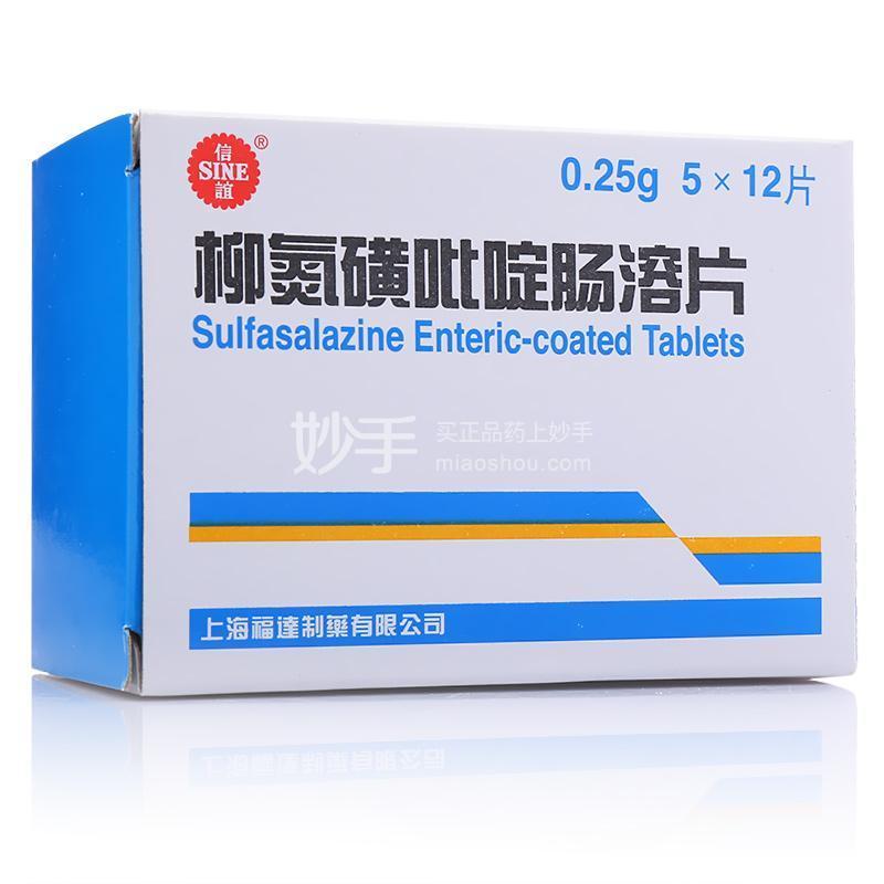 【信谊】柳氮磺吡啶肠溶片  0.25g*12s*5板