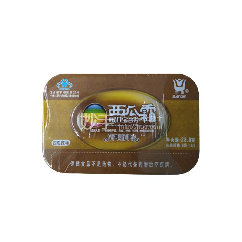 三金 西瓜霜喉口宝含片(西瓜原味) 28.8g
