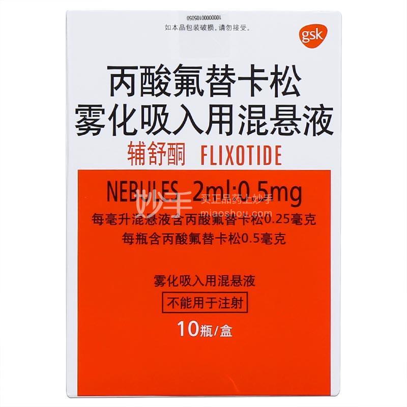 【辅舒酮】丙酸氟替卡松雾化吸入用混悬液 2ml:0.5mg*10瓶