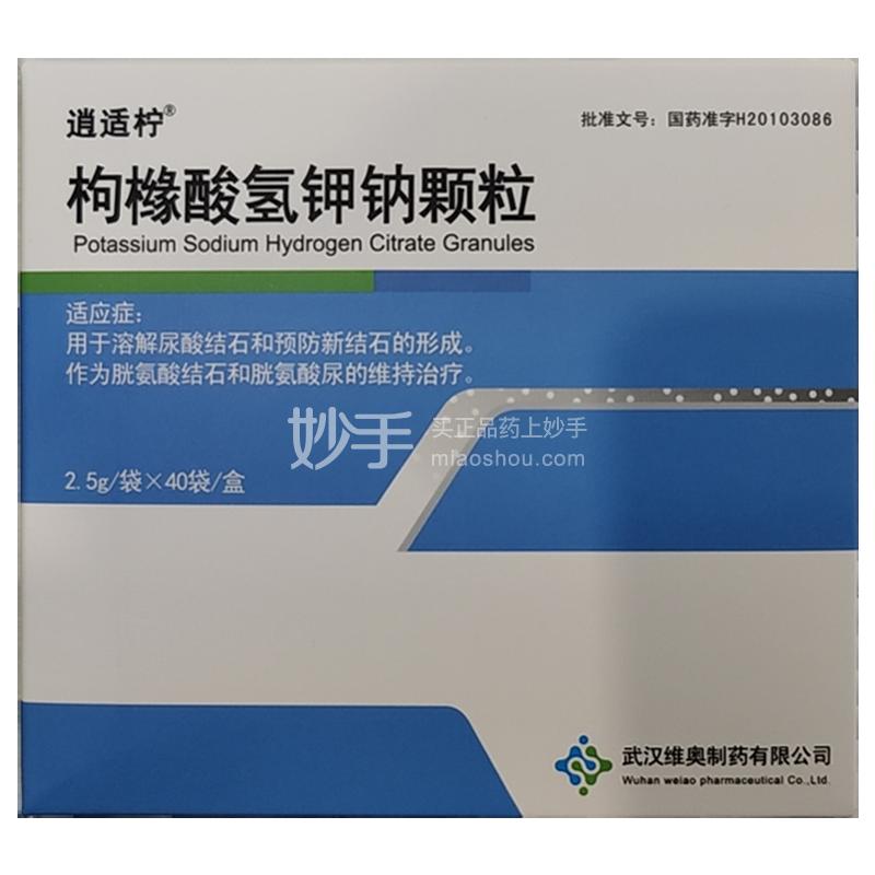 逍适柠 枸橼酸氢钾钠颗粒 2.5g*40袋