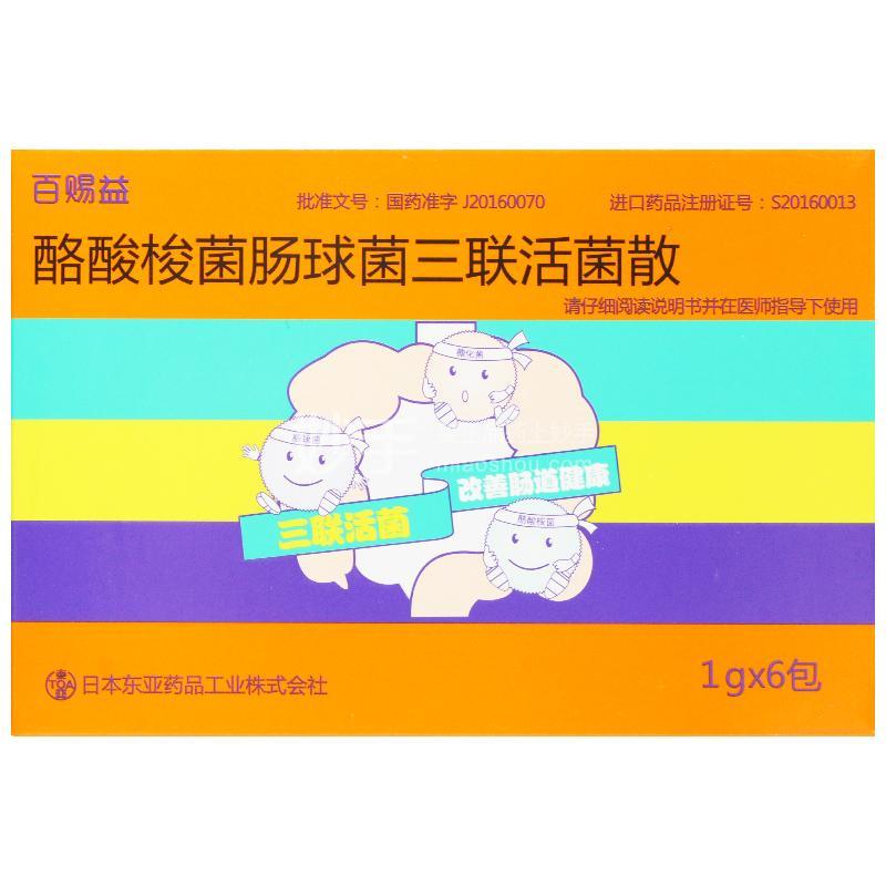 百赐益 酪酸梭菌肠球菌三联活菌散 1g*6包